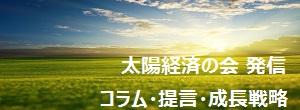 太陽経済の時代の幕開け!